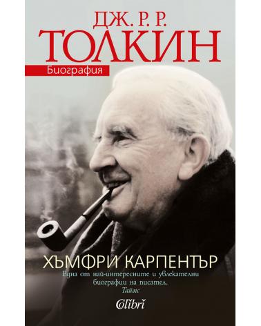 Дж. Р. Р. Толкин. Биография