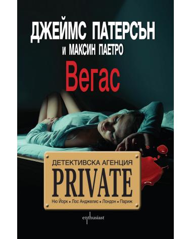 """Детективска агенция """"Private"""": Вегас"""