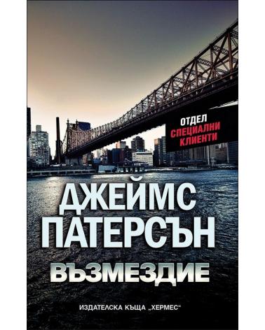 """Отдел """"Специални клиенти"""" - книга 2: Възмездие"""