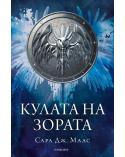Стъкленият трон - книга 6: Кулата на зората