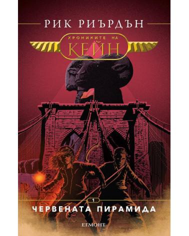 Хрониките на Кейн - книга 1: Червената пирамида