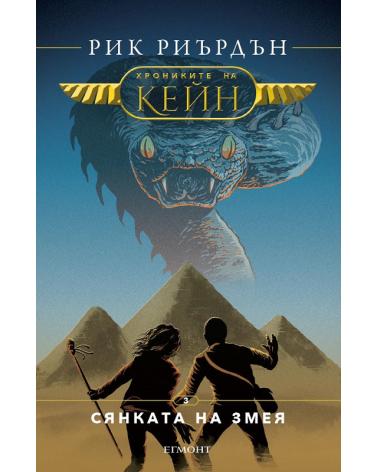 Хрониките на Кейн - книга 3: Сянката на змея