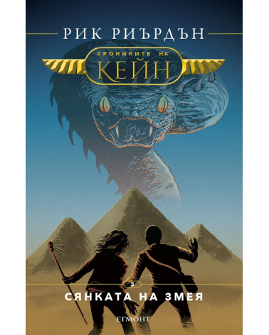 The Kane Chronicles 3: The Serpent's Shadow