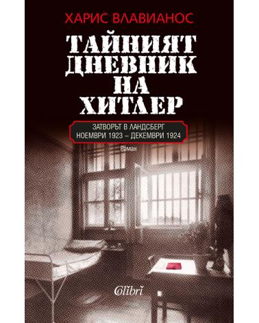 Тайният дневник на Хитлер