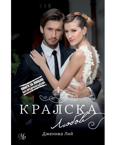 Кралска страст - книга 3: Кралска любов