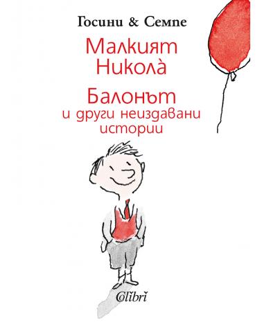 Малкият Николà: Балонът и други неиздавани истории