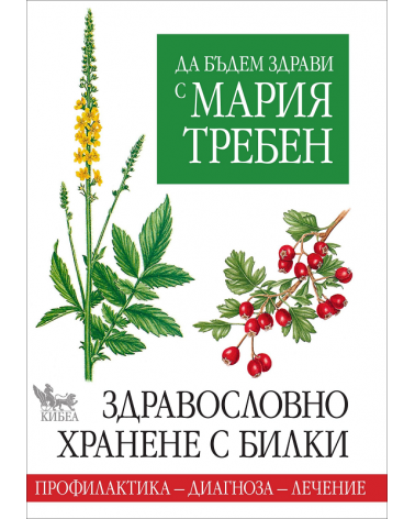 Да бъдем здрави с Мария Требен Здравословно хранене с билки