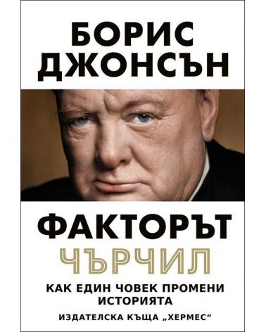 """Факторът """"Чърчил"""""""
