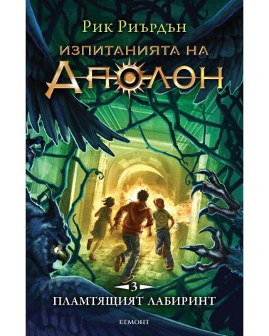 Изпитанията на Аполон - книга 3: The Burning Maze