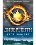 Divergent 1