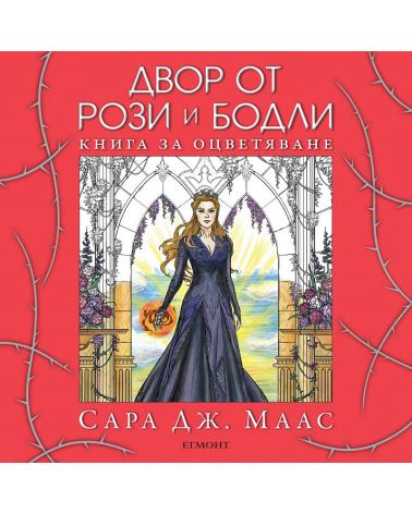 Двор от рози и бодли: Книга за оцветяване
