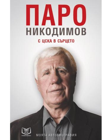 Паро Никодимов. С ЦСКА в сърцето