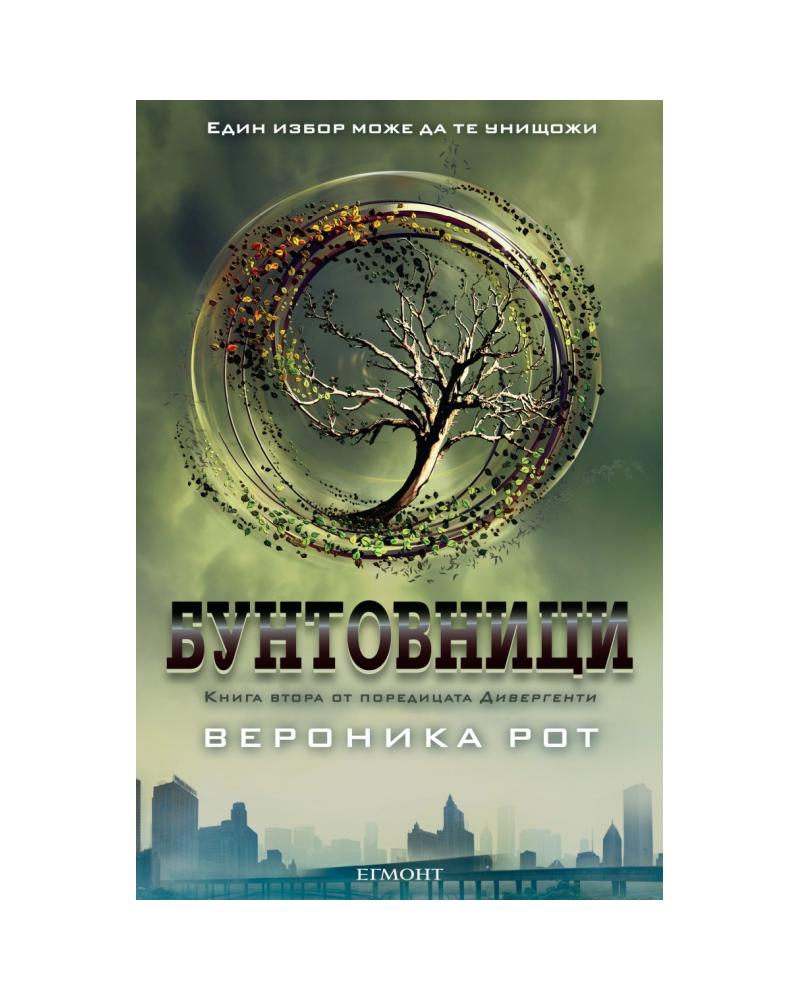 Бунтовници - книга 2