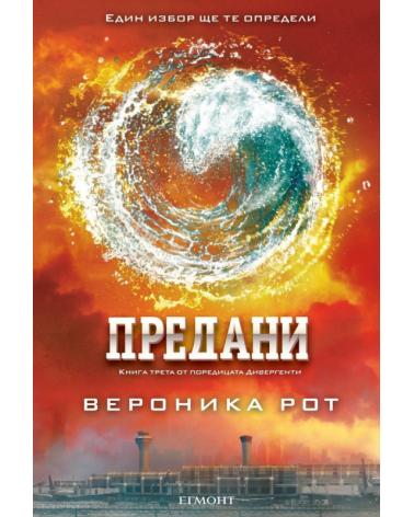 Предани - книга 3