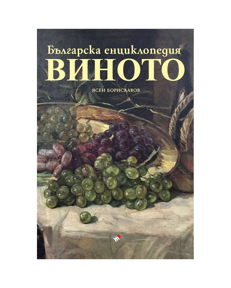 Българска енциклопедия на виното