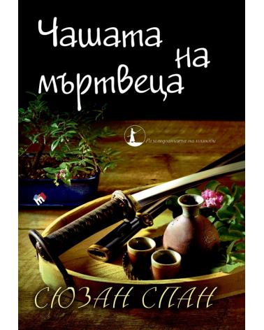 Разследванията на шиноби - книга 3: Чашата на мъртвеца