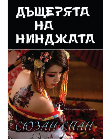 Разследванията на шиноби - книга 4: Дъщерята на нинджата