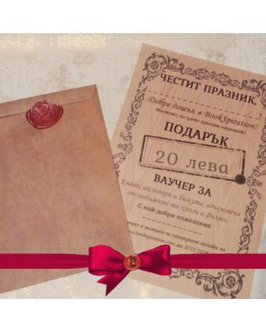 Ваучер 20 за подарък от Bookspiration