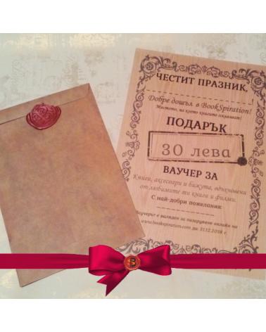 Ваучер 30 за подарък от Bookspiration