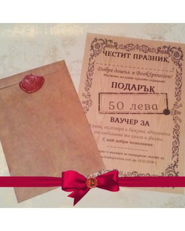 Ваучер 50 за подарък от Bookspiration