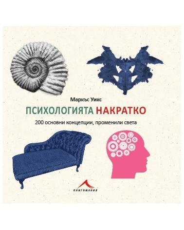 Психологията накратко: 200 основни концепции, променили света