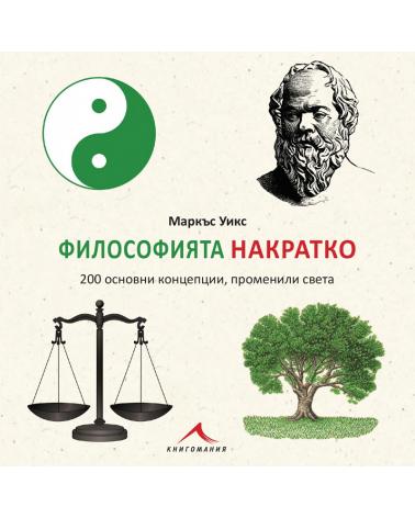 Философията накратко: 200 основни концепции, променили света