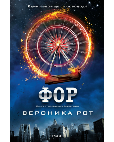 Фор - Дивергенти
