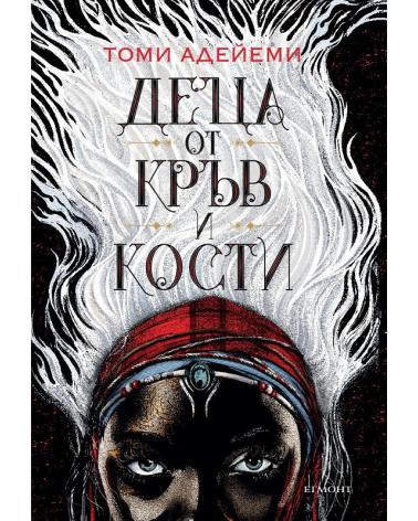 Наследството на Ориша - книга 1: Деца от кръв и кости