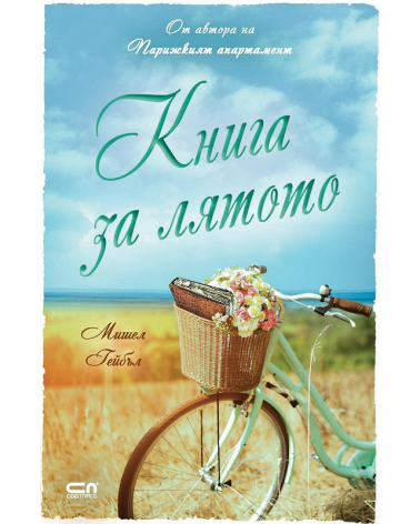Book of Summer