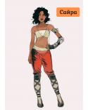 Сайра - Image: Gabriel Picolo/Epic Reads