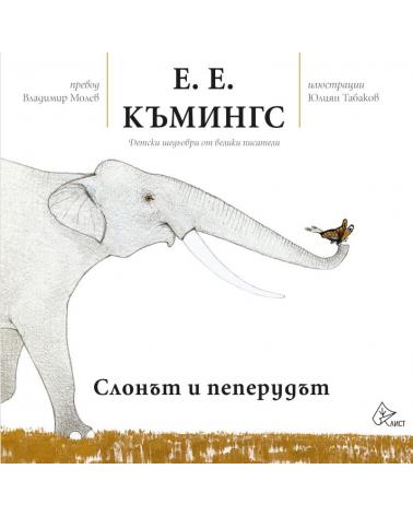 Слонът и пепрудът