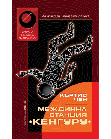 "Междинна станция ""Кенгуру"""