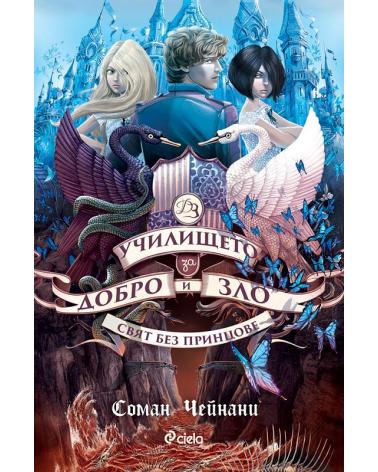 Училището за добро и зло - книга 2: Свят без принцове