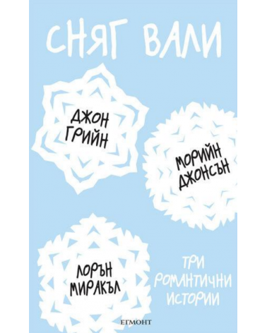 Сняг вали: три романтични истории
