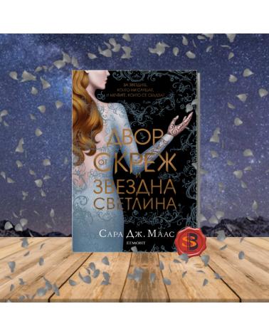 Двор от скреж и звездна светлина - книга 4