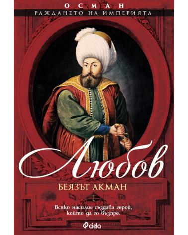 Любов - том 1: Осман. Раждането на империята