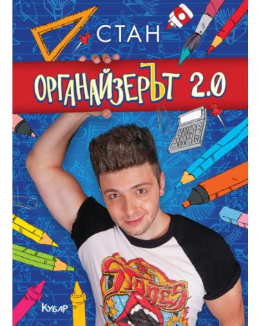 ОрганайзерЪт 2.0