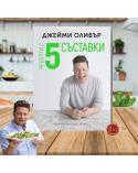 Рецепти с пет съставки