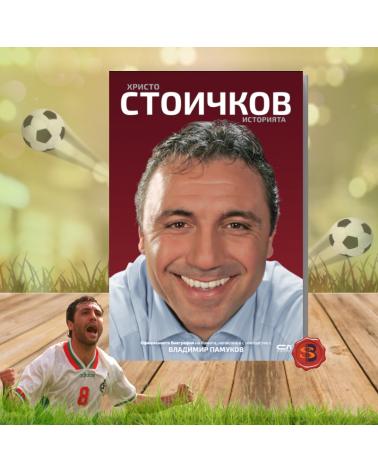 Христо Стоичков. Историята.