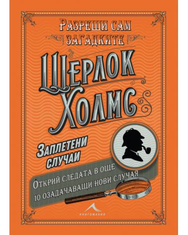 Шерлок Холмс - Заплетени случаи