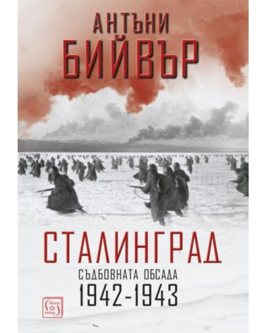Сталинград - Съдбовната обсада 1942-1943