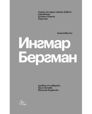 Ингмар Бергман - Киноповести