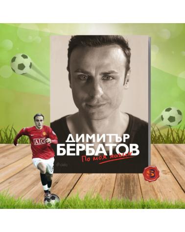 Dimitar Berbatov - By My Way