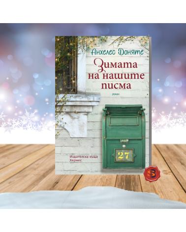 Зимата на нашите писма