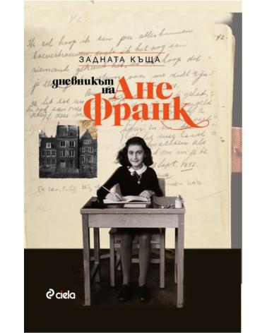 Задната къща: Дневникът на Ане Франк