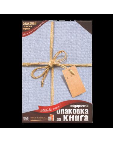 Подаръчна опаковка за книга - Подарък