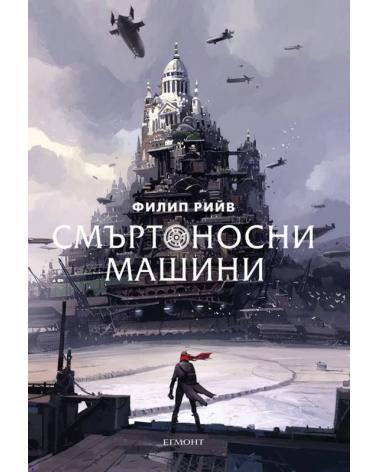 Смъртоносни машини - книга 1