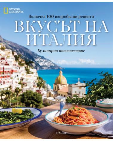 Вкусът на Италия