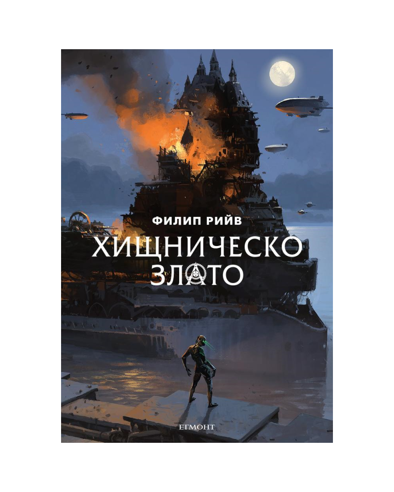 Хищническо злато - книга 2: Смъртоносни машини