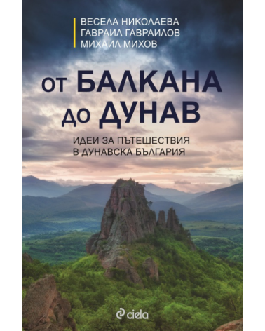 От Балкана до Дунав - Идеи за пътешествия в Дунавска България